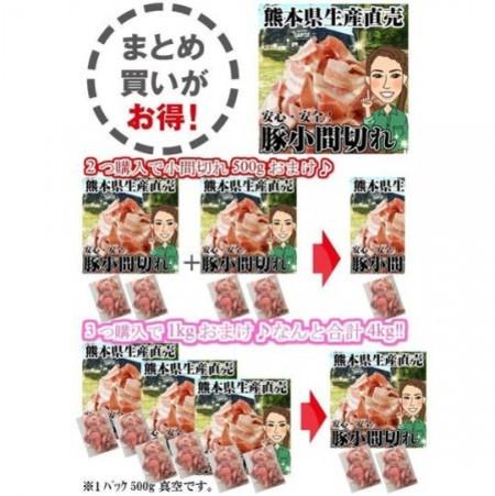 熊本県生産直売 豚こま切れ メガ盛り1kg(250g×4) まとめ買い 2kg以上で500gおまけ付