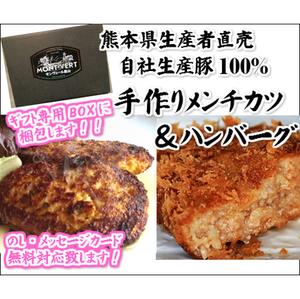 贈答用 手作りハンバーグ&メンチカツセット【M-9】