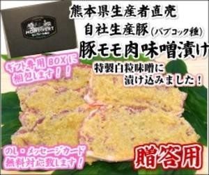 お歳暮 御年賀に モンヴェールポーク豚モモ肉味噌漬け 1kg(4パック小分け)【M-13】