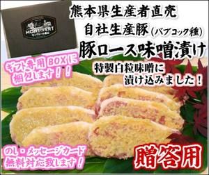 贈答用 豚ロース味噌漬け 1kg[8パックに小分け包装]【M-14】